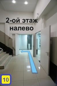 Ориентир 10 для проезда или прохода в фотомагазин Photodrom