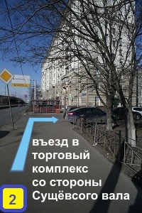 Ориентир 2 для проезда или прохода в фотомагазин Photodrom